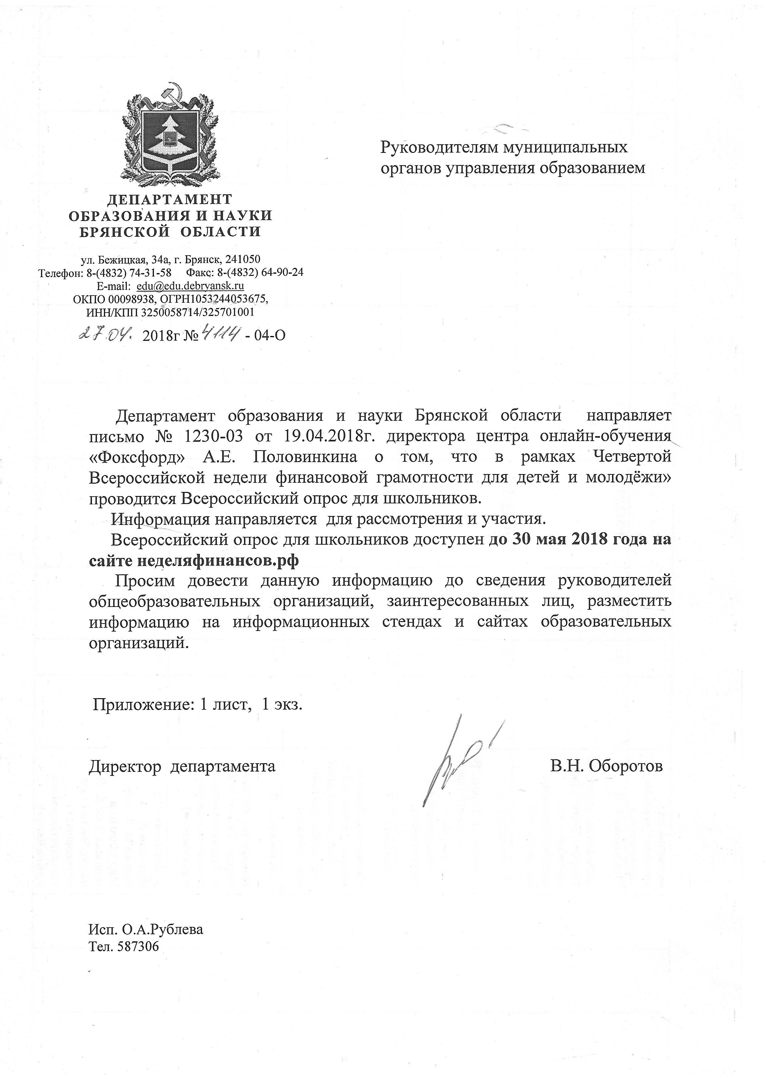 !!! в РОО Фоксфорд - всероссийский опрос по фин. грамотности